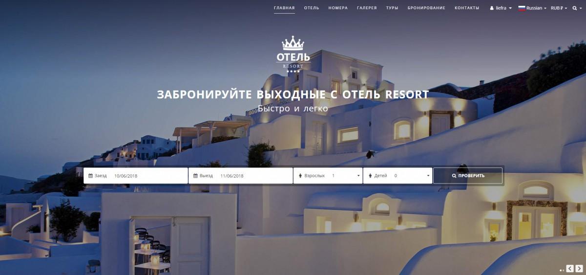 Сайт отеля с бронированием №2