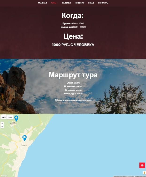 Сайт Джип-Туры