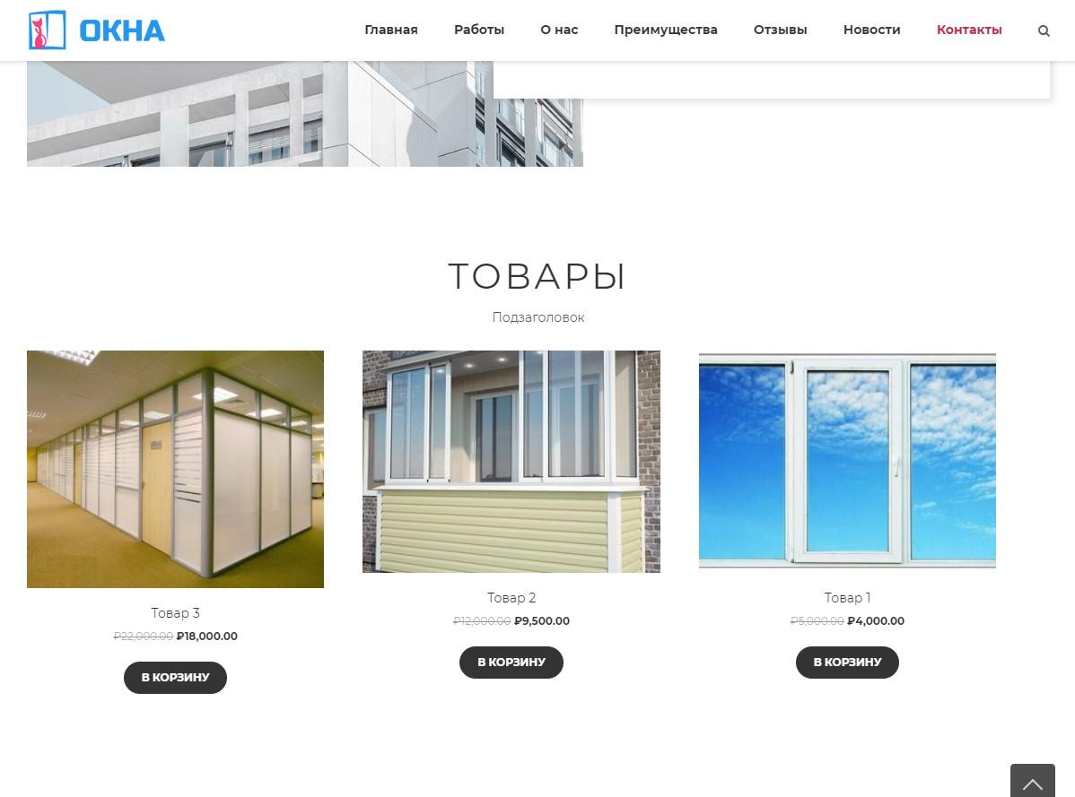 Сайт компании по пластиковым окнам
